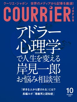 COURRiER Japon 2019年10月号