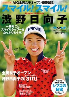 【dマガジン特典付録】「渋野日向子 スマイル!スマイル!」表紙