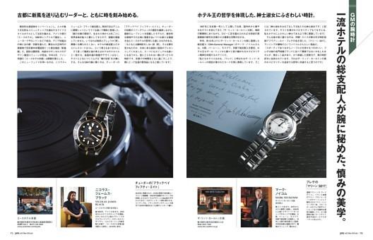 【GMの腕時計】一流ホテルの総支配人が腕に秘めた、慎みの美学。