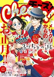Cheese! 2018年1月号(2017年11月24日発売)