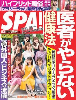 週刊SPA! 2019年10月29日号