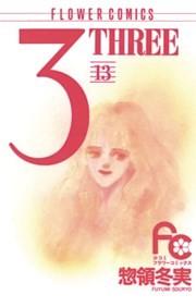 3(THREE) 13巻