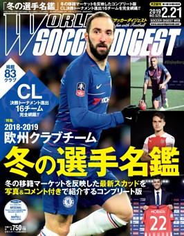 ワールドサッカーダイジェスト 2019年2月21日号