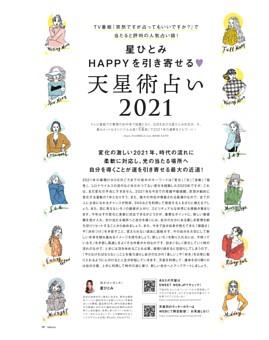 星ひとみ HAPPYを引き寄せる 天星術占い2021