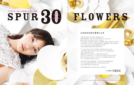 SPUR 30 FLOWERS