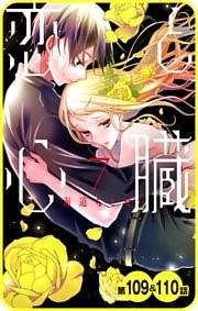 【プチララ】恋と心臓 第109話&110話