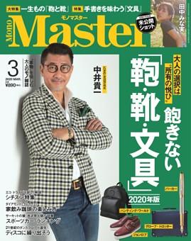 MonoMaster 3月号