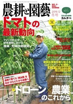 農耕と園芸2019年冬号