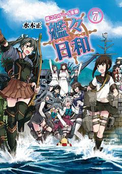 艦これプレイ漫画 艦々日和(7)