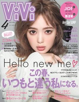ViVi 2020年4月号