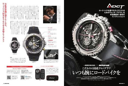 本誌・岩田がインプレッション サイクリストのための腕時計「アデクト」
