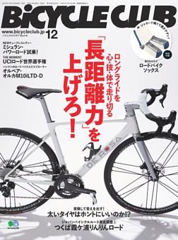 BiCYCLE CLUB 2019年12月号 No.416