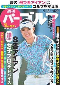 週刊パーゴルフ 2018年9月18日号