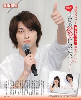 横浜流星(22)令和の国民の彼氏に決定!?/話題のカップル #たおりゅう誕生♡