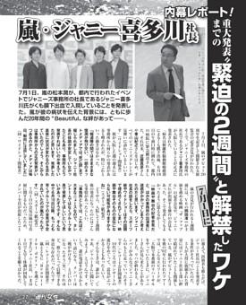 【ジャニー喜多川社長(87)内幕レポート!】重大発表までの「緊迫の2週間」と7月1日に解禁したワケ