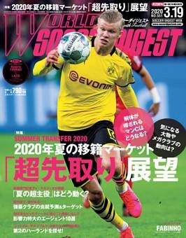 ワールドサッカーダイジェスト 2020年3月19日号