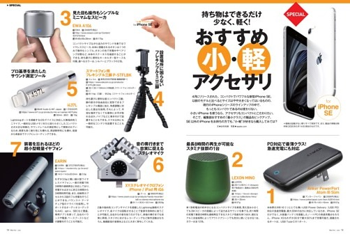 """【TOP FEATURE】[おすすめ""""小・軽""""アクセサリ for iPhone SE]"""