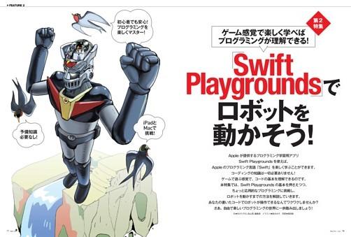 【特集2】「Swift Playgrounds」でロボットを動かそう