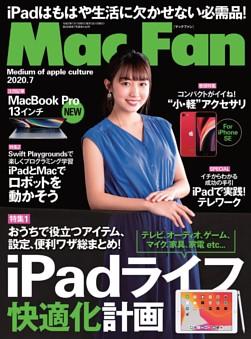 Mac Fan 2020年7月号