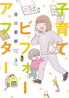 子育てビフォーアフター 3巻(完)