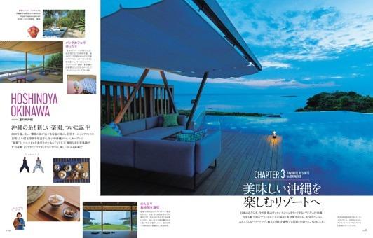 美味しい沖縄を楽しむリゾートへ