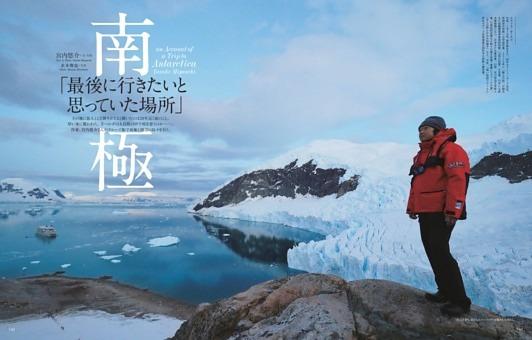 南極「最後に行きたいと思っていた場所」