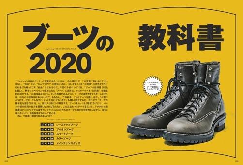 巻頭特集 ブーツの教科書2020