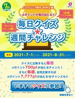 毎日クイズ☆週間チャレンジ dマガジン7周年 特別企画!