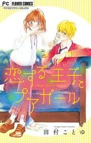 恋する王子とプアガール【マイクロ】 3