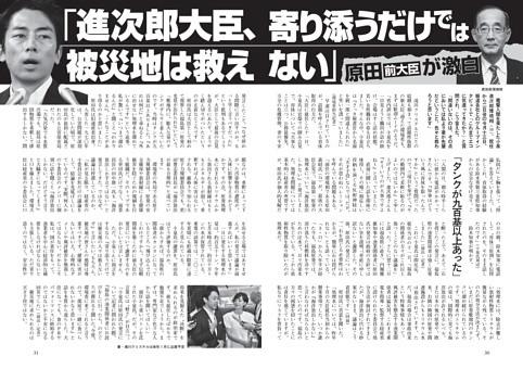 原田前大臣が激白「進次郎大臣、寄り添うだけでは被災地は救えない」
