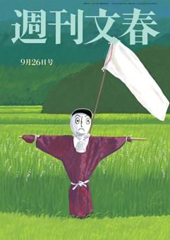 週刊文春 9月26日号