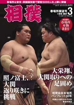 相撲 2021年3月 春場所展望号