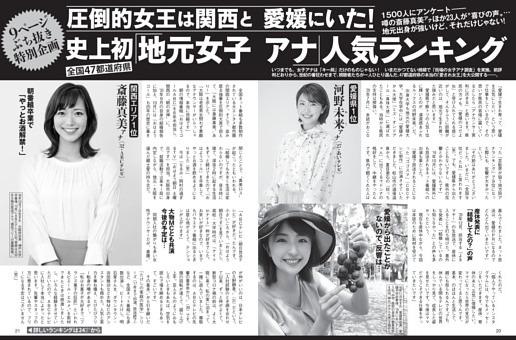 47都道府県「地元女子アナ」人気ランキング