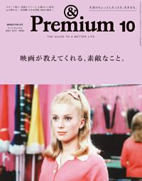 &Premium(アンド プレミアム) 2021年10月号 [映画が教えてくれる、素敵なこと。]