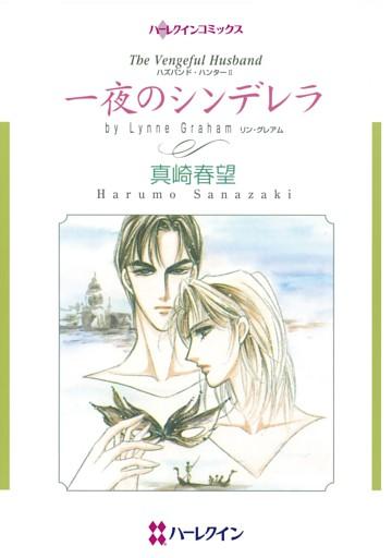 ハーレクイン愛なき結婚セット 2021年 vol.1