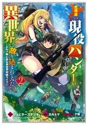 北海道の現役ハンターが異世界に放り込まれてみた ~エルフ嫁と巡る異世界狩猟ライフ~ 2巻