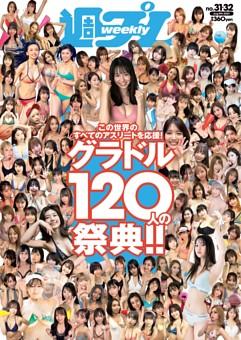 週プレ 2021年8月9日号No.31&32