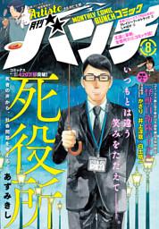 月刊コミックバンチ 2021年8月号 [雑誌]