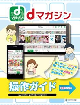 dマガジン操作ガイド Ver.4