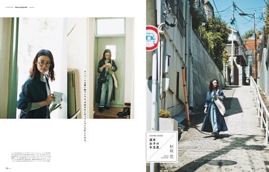 COVER STORY 週末女子の冬支度。 杉咲 花