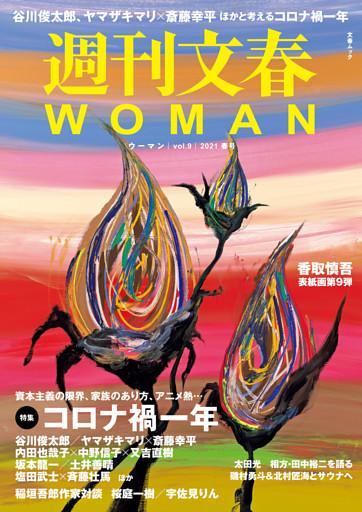 週刊文春 WOMAN vol.9  2021春号