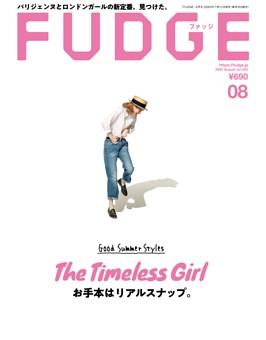 FUDGE 2020年8月号