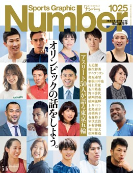 Number 1025号