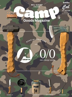 Camp Goods Magazine vol.12