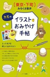 東京・下町 みちくさ散歩 カモのイラストおみやげ手帖
