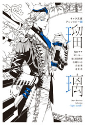 【分冊版】キャラ文庫アンソロジーⅢ 瑠璃 [FLESH&BLOOD]番外編