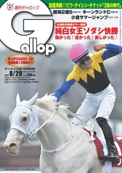 週刊Gallop 2021年8月29日号