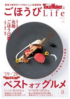 ごほうびLife Vol.5 表紙