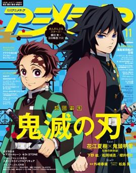 アニメディア 2019年11月号