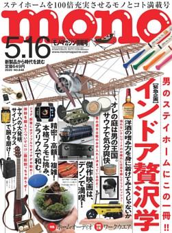 モノ・マガジン 2020 5-16号 NO.848